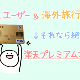 rakuten card best 768x512
